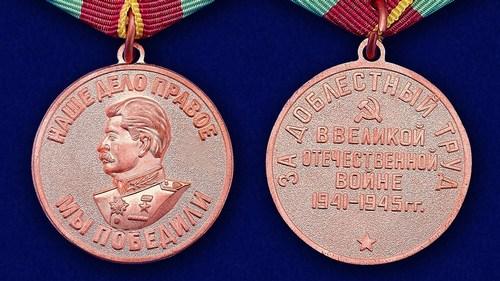 mini-mulyazh-medali-za-doblestnyj-trud-v-velikoj-otechestvennoj-vojne-19411945-gg-5.1600x1600