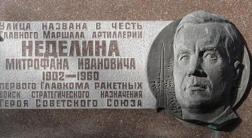 mini-nedelin-mitrofan-ivanovich-ulitsa-odintsovo-doska1